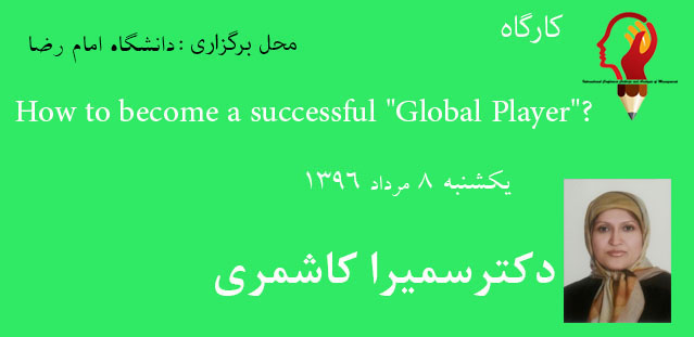 "?""How to become a successful ""Global Player"