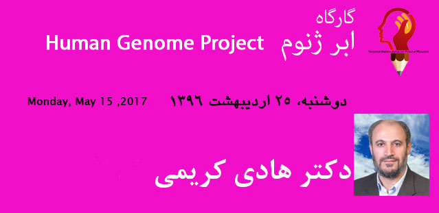 ابر ژنوم Human Genome Project